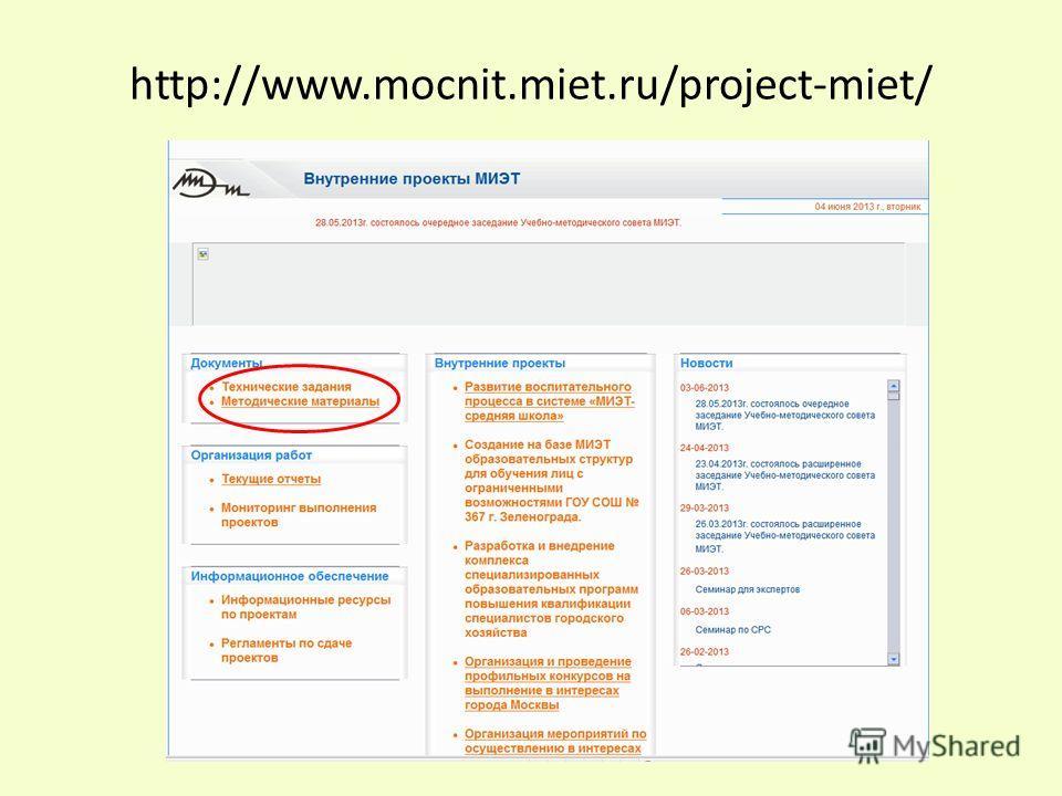 http://www.mocnit.miet.ru/project-miet/