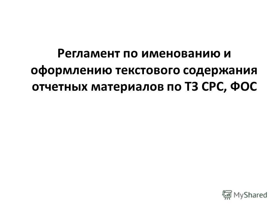 Регламент по именованию и оформлению текстового содержания отчетных материалов по ТЗ СРС, ФОС