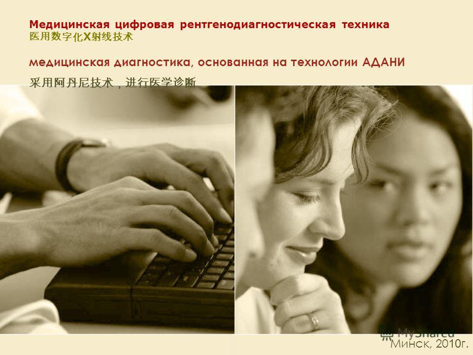 Медицинская цифровая рентгенодиагностическая техника X медицинская диагностика, основанная на технологии АДАНИ Минск, 20 10 г. 2010