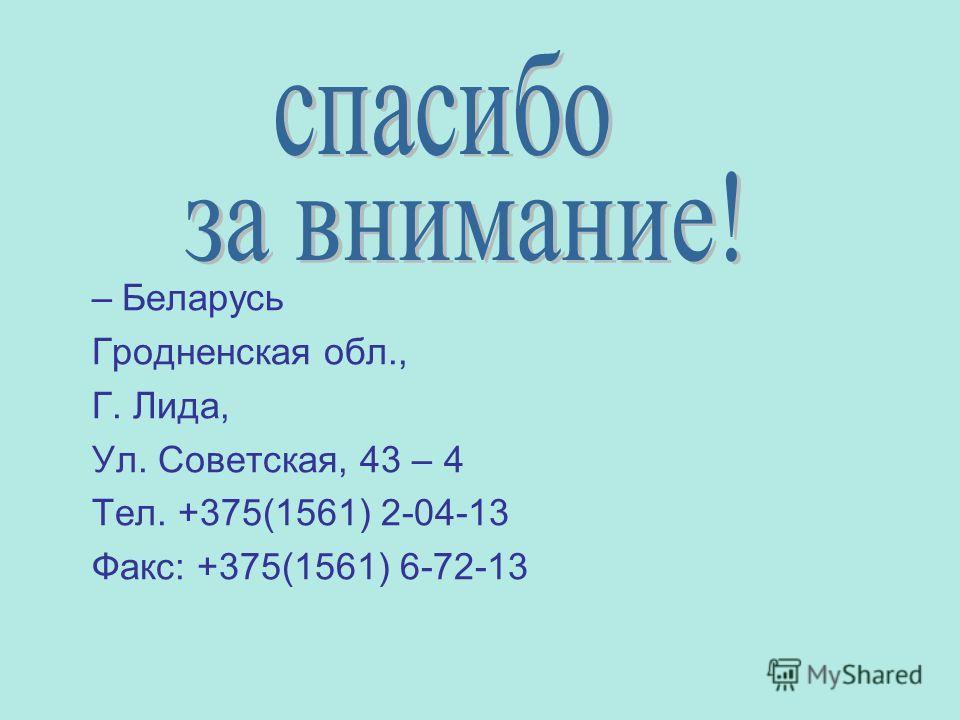 –Беларусь Гродненская обл., Г. Лида, Ул. Советская, 43 – 4 Тел. +375(1561) 2-04-13 Факс: +375(1561) 6-72-13