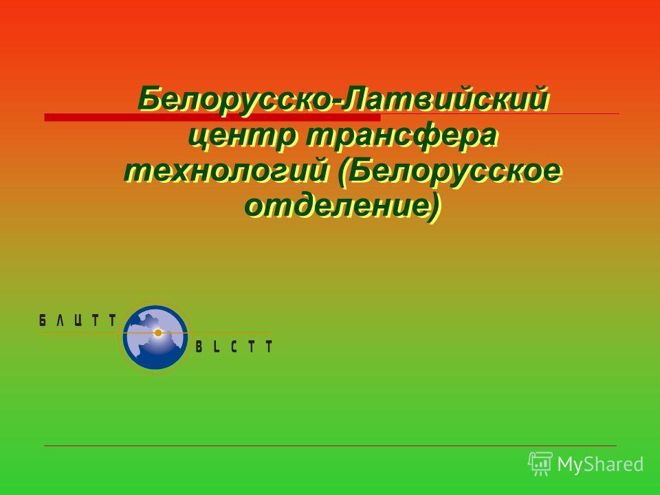 Белорусско-Латвийский центр трансфера технологий (Белорусское отделение)