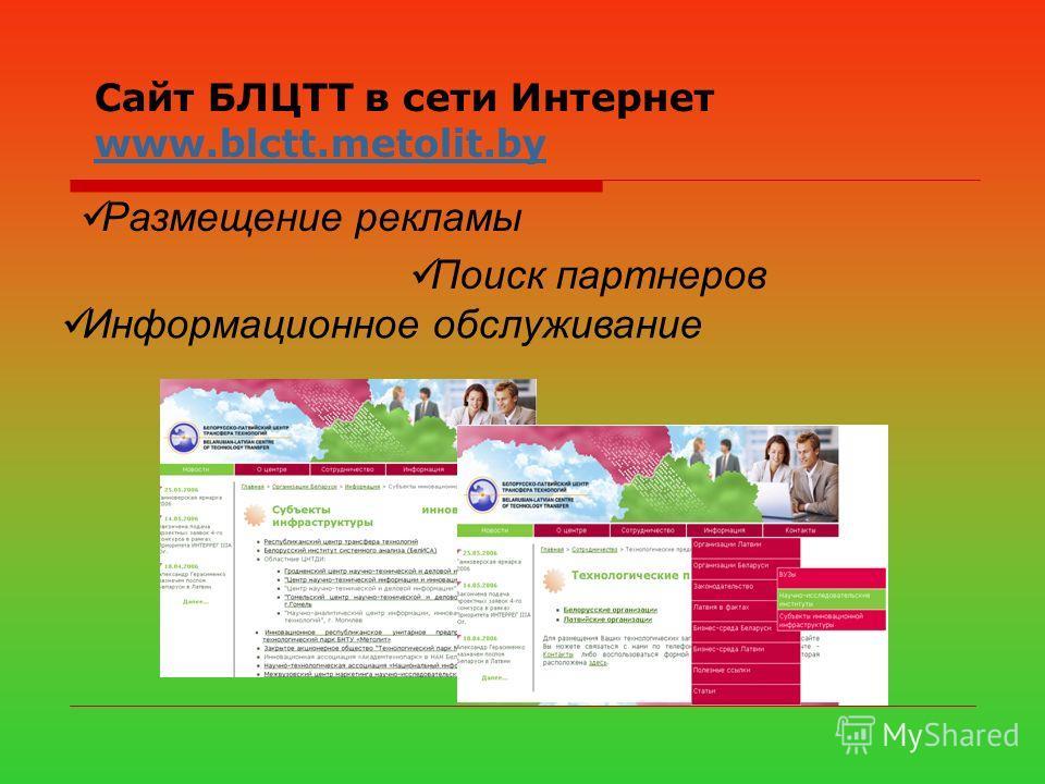 Сайт БЛЦТТ в сети Интернет www.blctt.metolit.by www.blctt.metolit.by Размещение рекламы Поиск партнеров Информационное обслуживание
