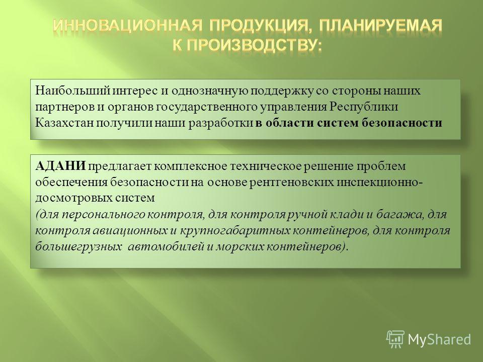 Наибольший интерес и однозначную поддержку со стороны наших партнеров и органов государственного управления Республики Казахстан получили наши разработки в области систем безопасности АДАНИ предлагает комплексное техническое решение проблем обеспечен
