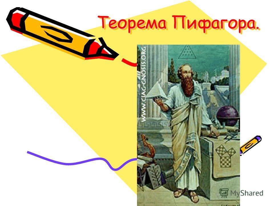 Теорема Пифагора.