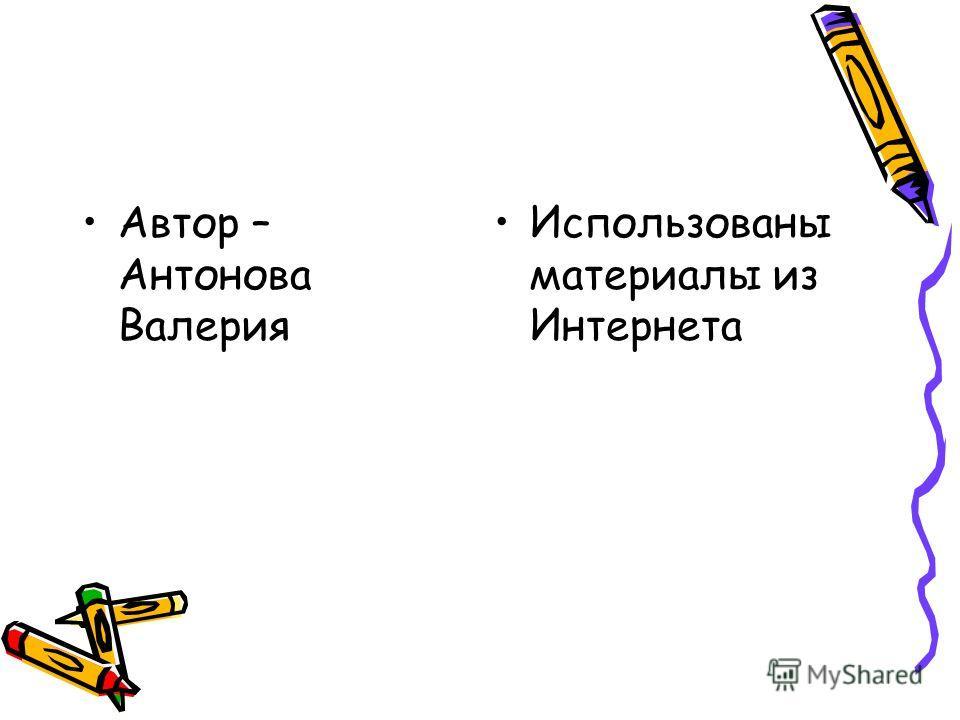 Автор – Антонова Валерия Использованы материалы из Интернета