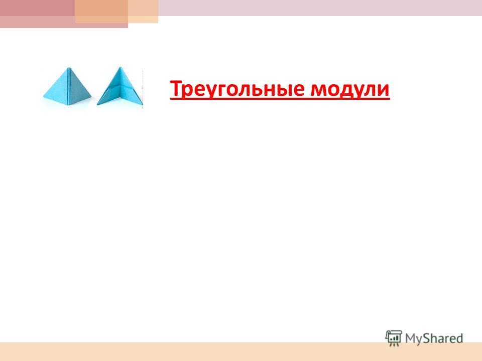 Треугольные модули