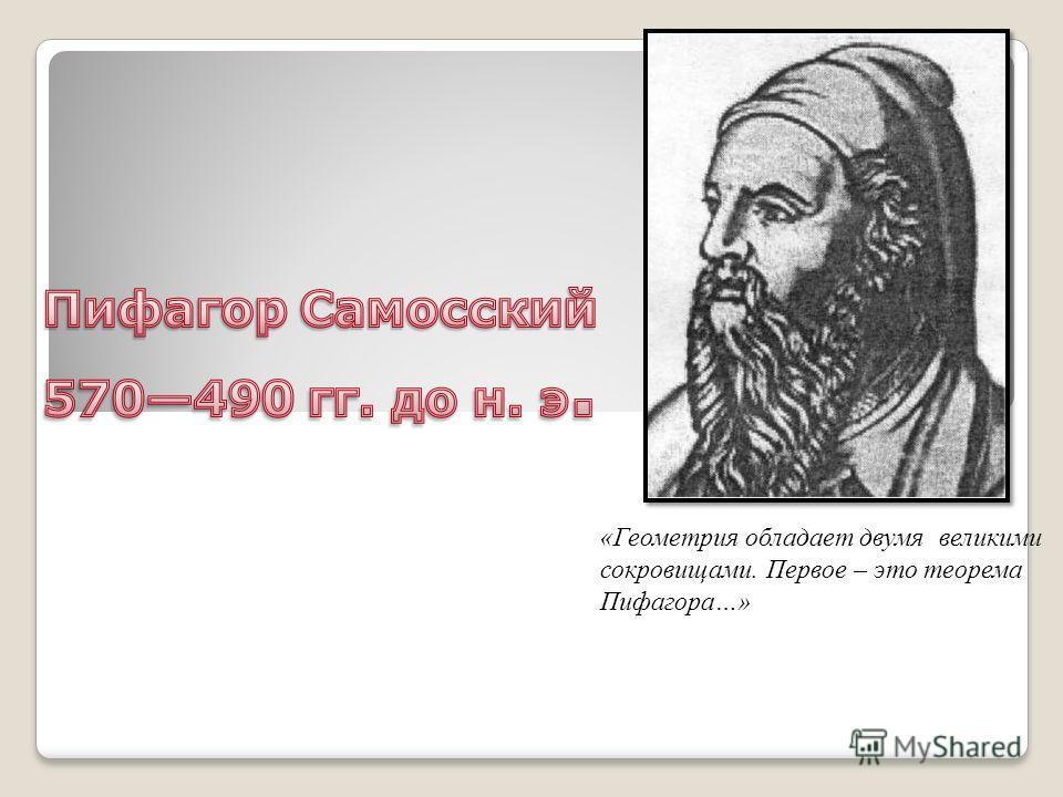«Геометрия обладает двумя великими сокровищами. Первое – это теорема Пифагора…»