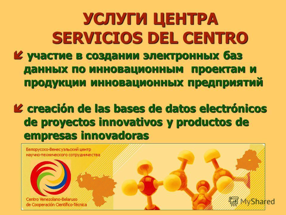 УСЛУГИ ЦЕНТРА SERVICIOS DEL CENTRO участие в создании электронных баз данных по инновационным проектам и продукции инновационных предприятий участие в создании электронных баз данных по инновационным проектам и продукции инновационных предприятий cre