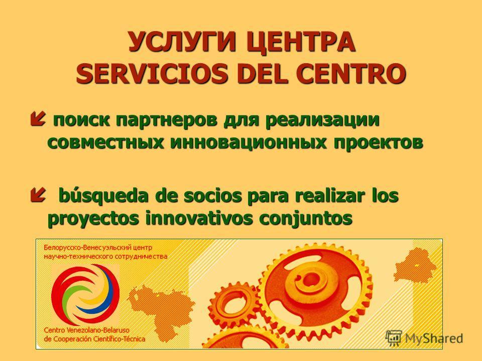 УСЛУГИ ЦЕНТРА SERVICIOS DEL CENTRO поиск партнеров для реализации совместных инновационных проектов поиск партнеров для реализации совместных инновационных проектов búsqueda de socios para realizar los proyectos innovativos conjuntos búsqueda de soci