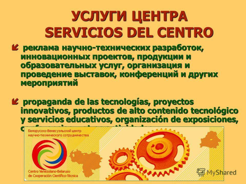 УСЛУГИ ЦЕНТРА SERVICIOS DEL CENTRO реклама научно-технических разработок, инновационных проектов, продукции и образовательных услуг, организация и проведение выставок, конференций и других мероприятий реклама научно-технических разработок, инновацион
