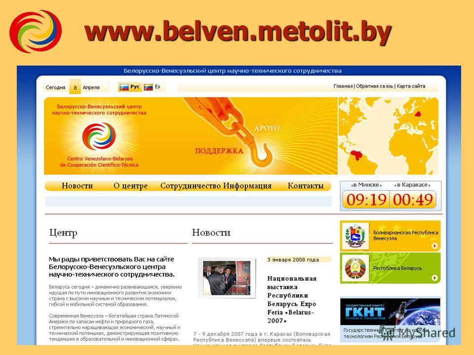 www.belven.metolit.by