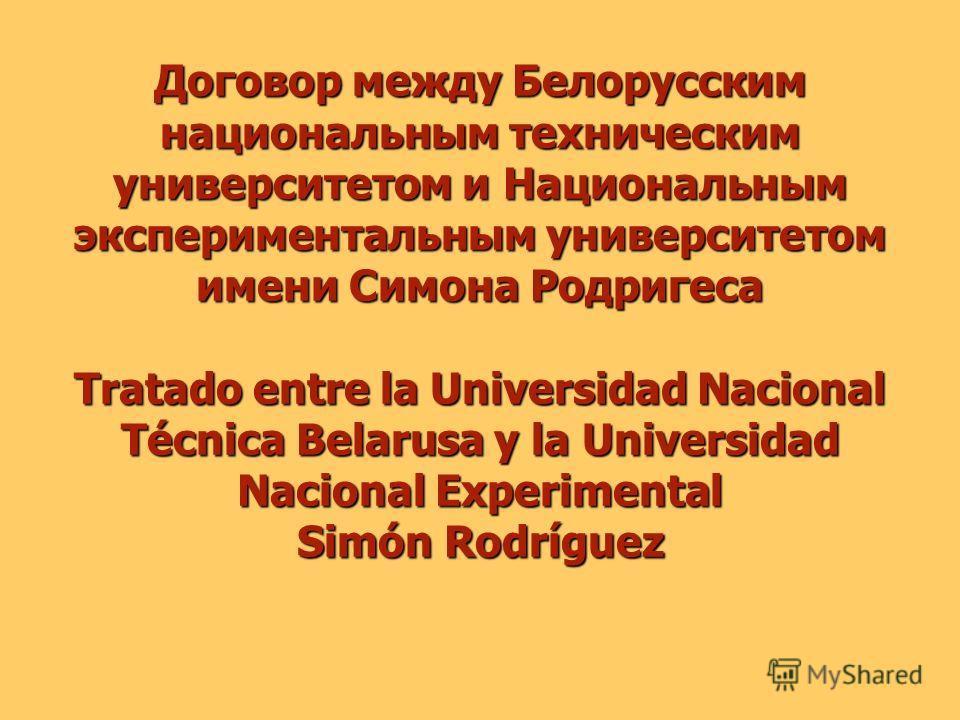 Договор между Белорусским национальным техническим университетом и Национальным экспериментальным университетом имени Симона Родригеса Tratado entre la Universidad Nacional Técnica Belarusa y la Universidad Nacional Experimental Simón Rodríguez