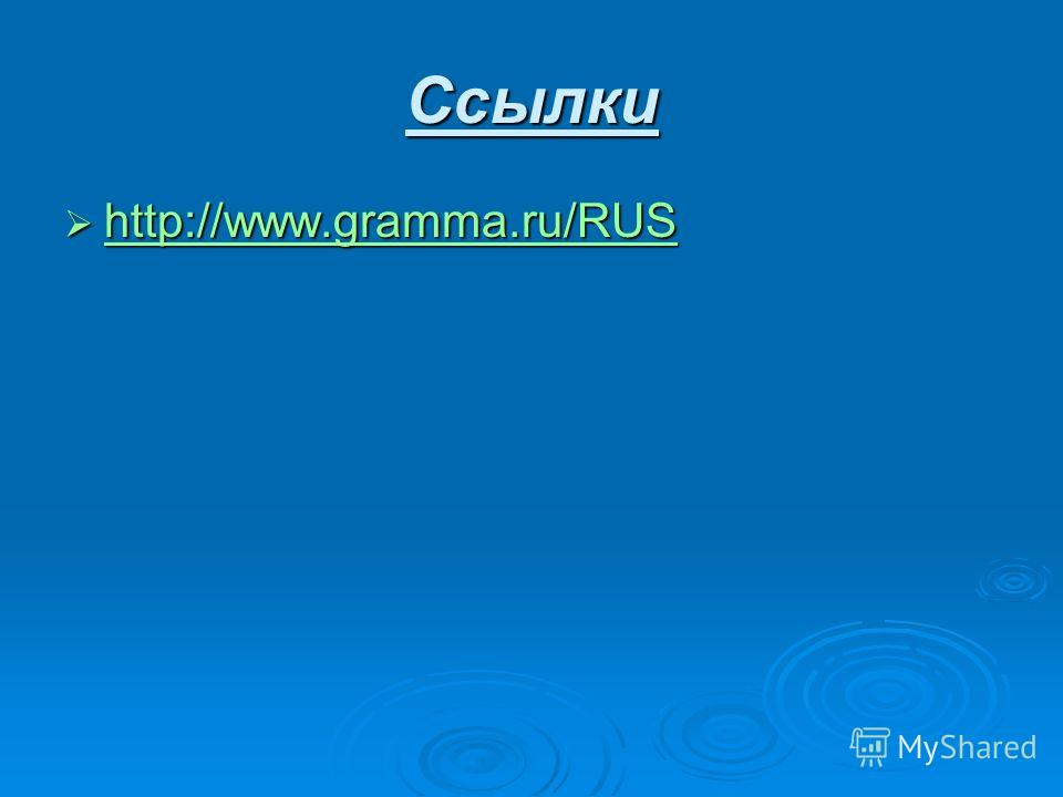 Ссылки http://www.gramma.ru/RUS http://www.gramma.ru/RUS http://www.gramma.ru/RUS