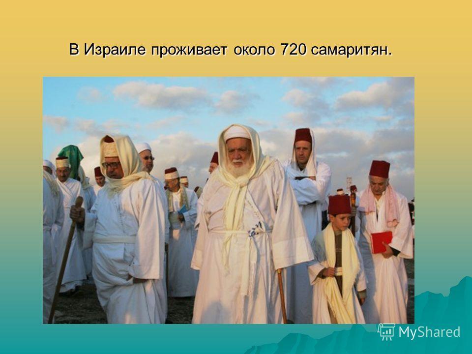 В Израиле проживает около 720 самаритян.