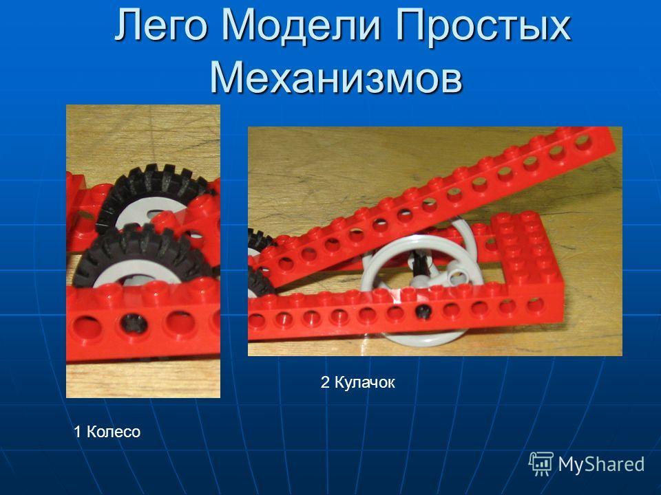 Лего Модели Простых Механизмов Лего Модели Простых Механизмов 1 Колесо 2 Кулачок