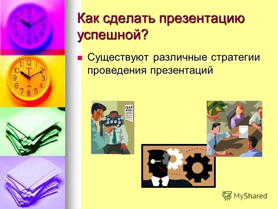Как сделать презентацию успешной? Существуют различные стратегии проведения презентаций Существуют различные стратегии проведения презентаций