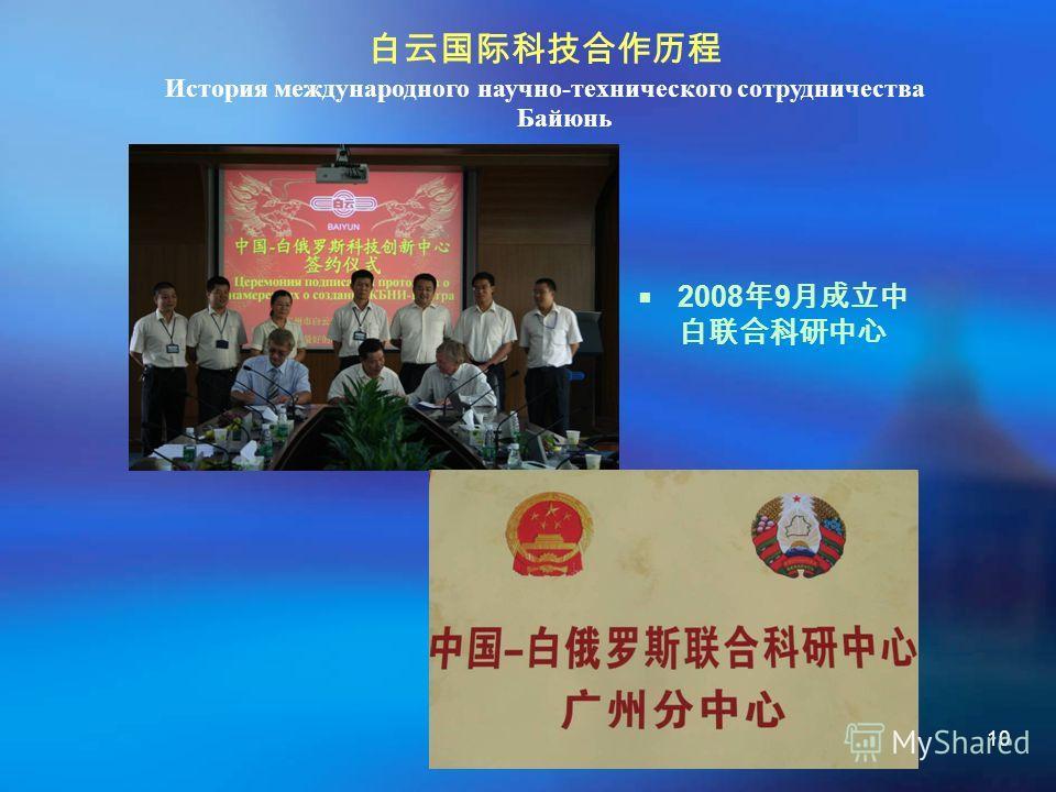 10 2008 9 История международного научно-технического сотрудничества Байюнь