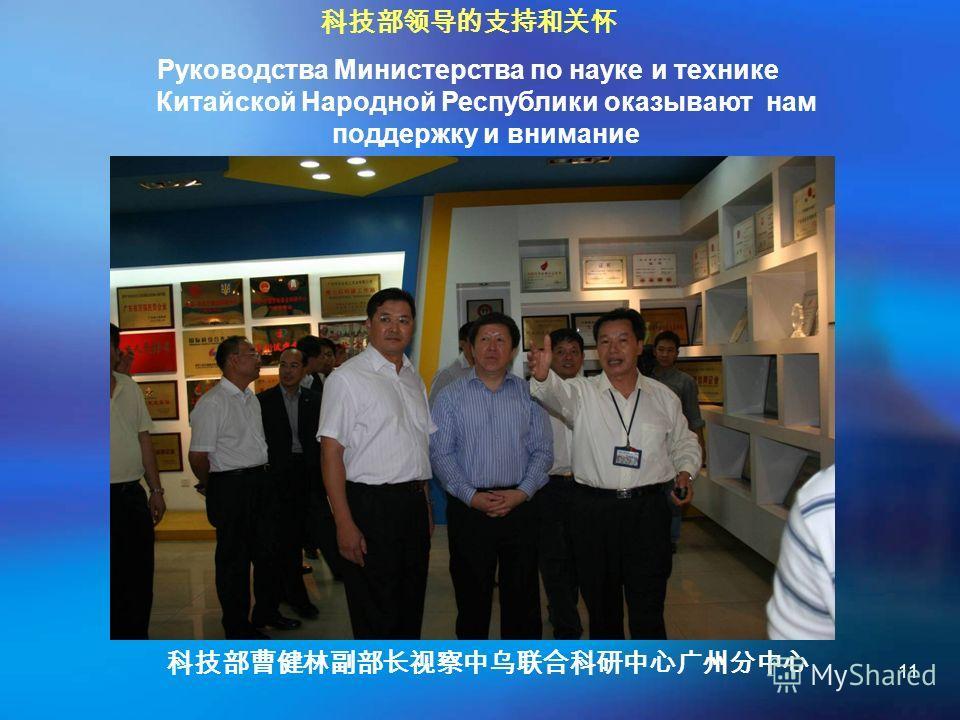 11 Руководства Министерства по науке и технике Китайской Народной Республики оказывают нам поддержку и внимание