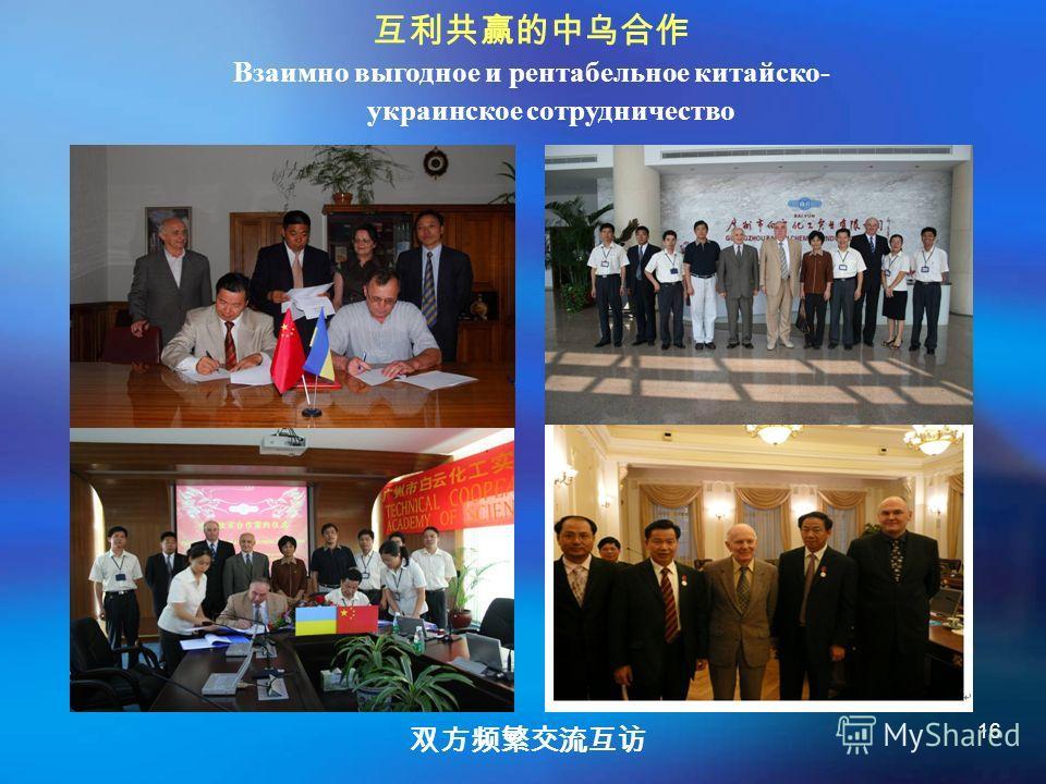 16 Взаимно выгодное и рентабельное китайско- украинское сотрудничество