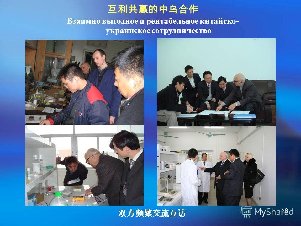 18 Взаимно выгодное и рентабельное китайско- украинское сотрудничество