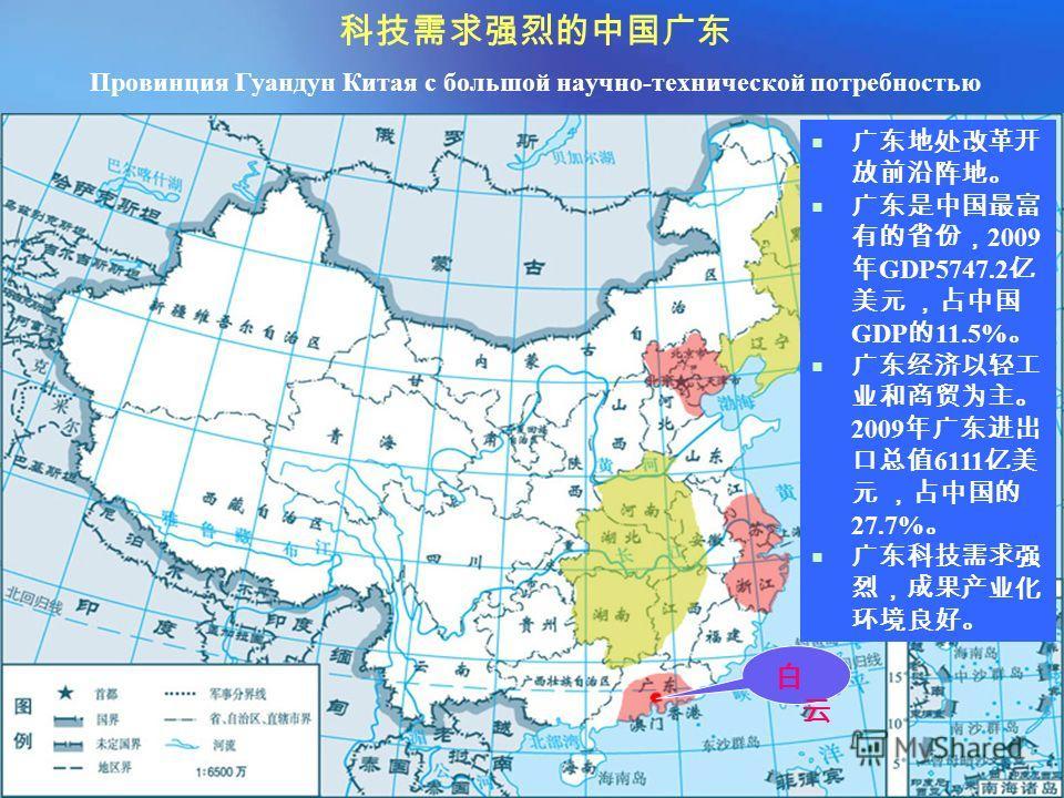 2 Провинция Гуандун Китая с большой научно-технической потребностью 2009 GDP5747.2 GDP 11.5% 2009 6111 27.7%