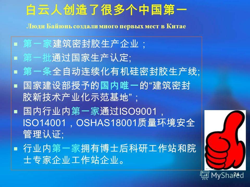 24 Люди Байюнь создали много первых мест в Китае ; ISO9001 ISO14001 OSHAS18001 ;