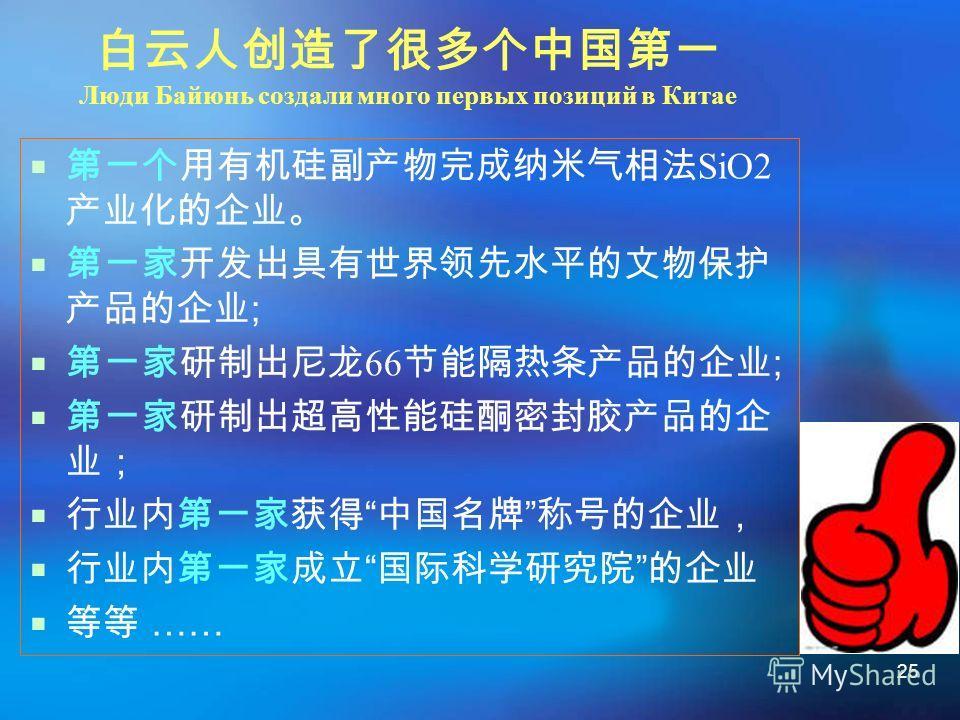 25 SiO2 ; 66 ; … Люди Байюнь создали много первых позиций в Китае