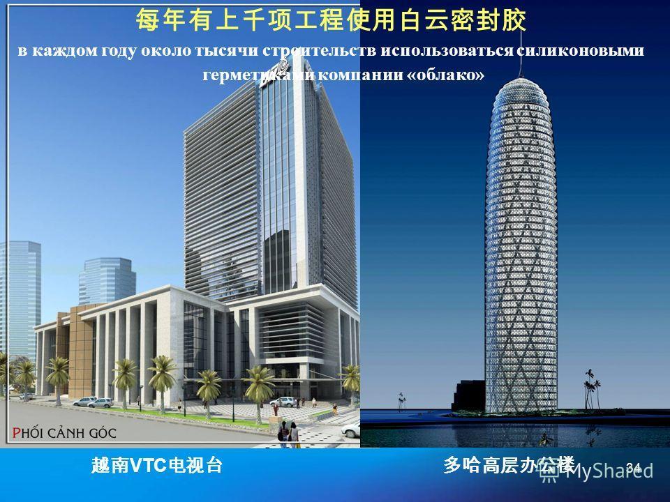 34 VTC в каждом году около тысячи строительств использоваться силиконовыми герметиками компании «облако»