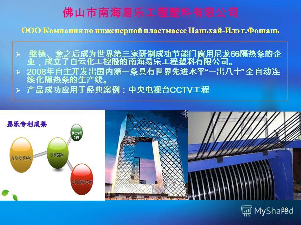36 66 2008 CCTV ООО Компания по инженерной пластмассе Наньхай-Илэ г.Фошань
