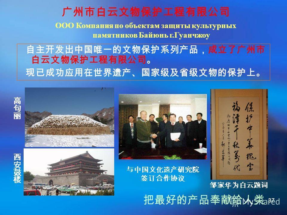37 ООО Компания по объектам защиты культурных памятников Байюнь г.Гуанчжоу