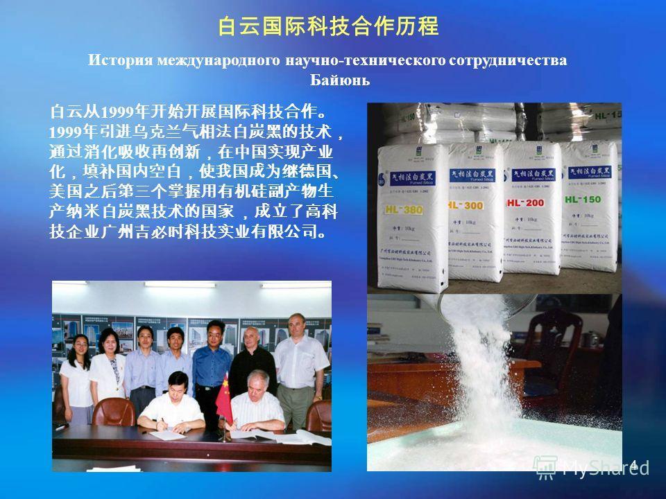 4 1999 1999 История международного научно-технического сотрудничества Байюнь