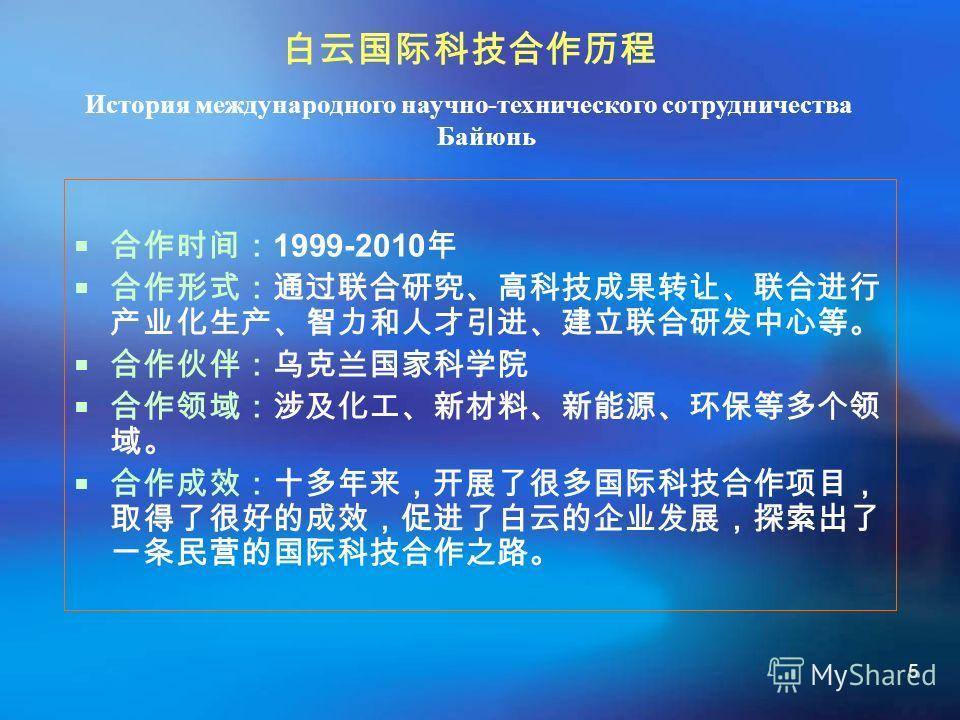 5 1999-2010 История международного научно-технического сотрудничества Байюнь