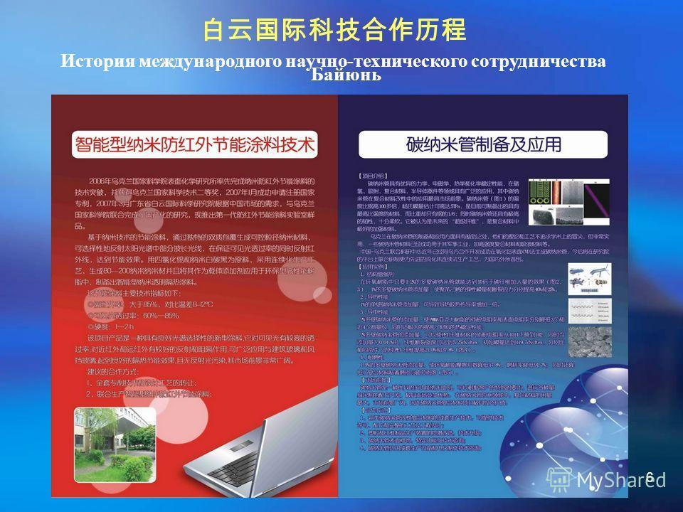 6 История международного научно-технического сотрудничества Байюнь