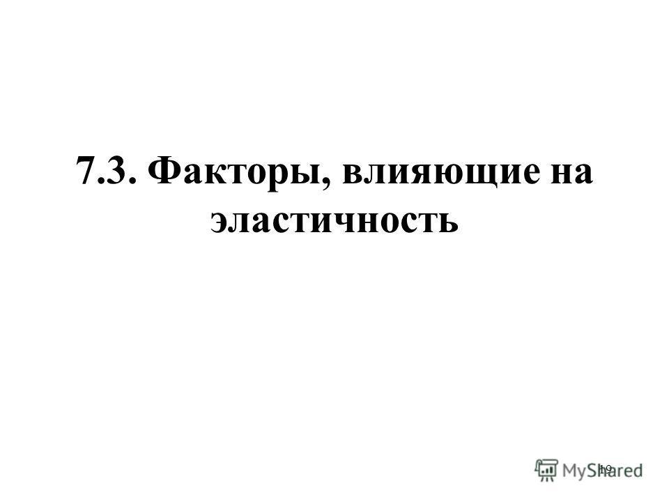 19 7.3. Факторы, влияющие на эластичность