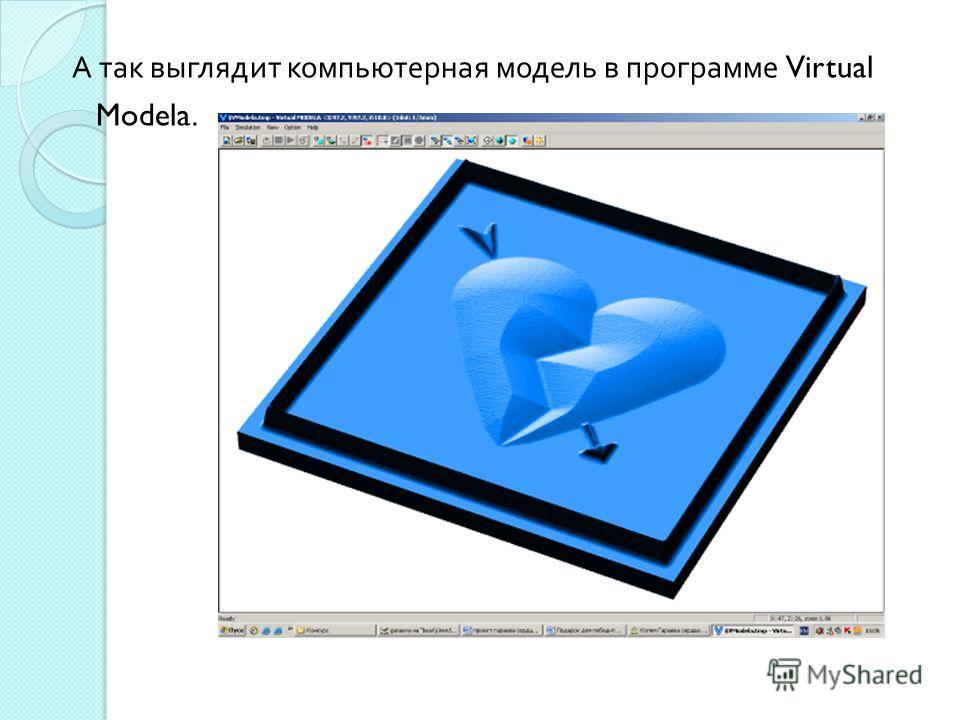 А так выглядит компьютерная модель в программе Virtual Modela.