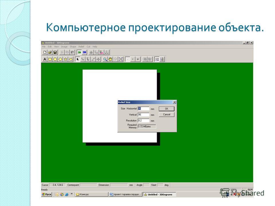 Компьютерное проектирование объекта.