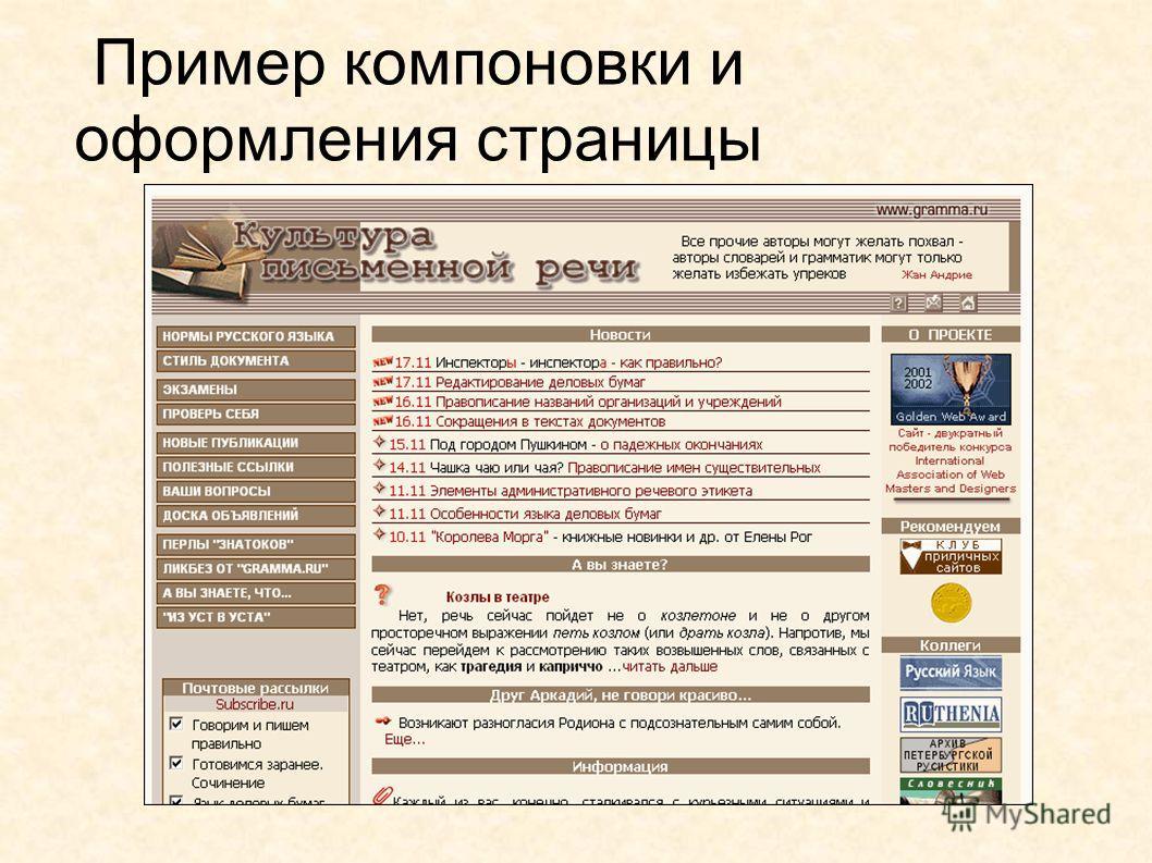 Пример компоновки и оформления страницы