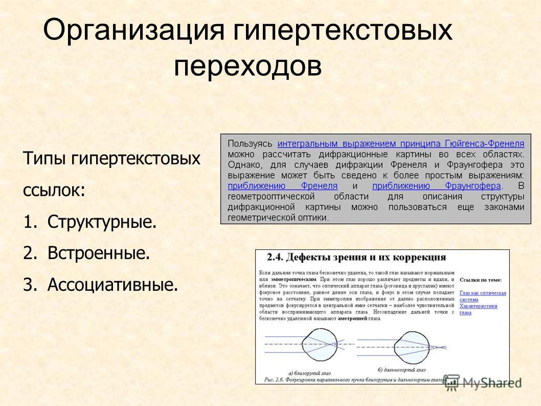 Организация гипертекстовых переходов Типы гипертекстовых ссылок: 1.Структурные. 2.Встроенные. 3.Ассоциативные.