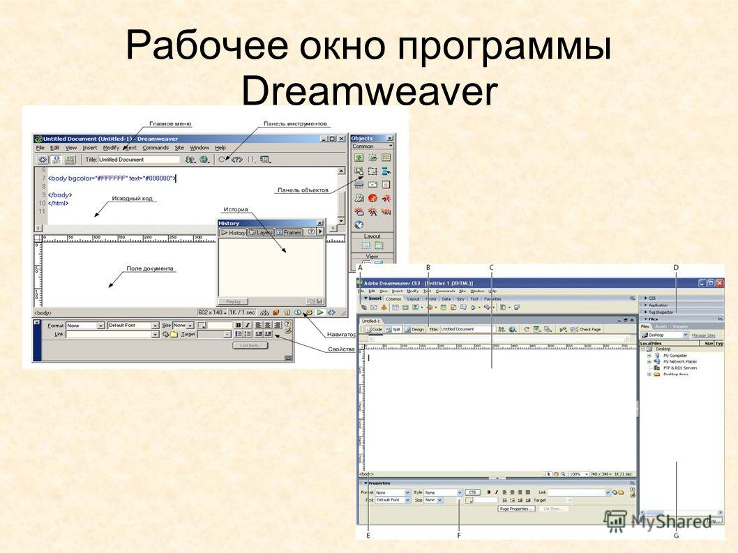 Рабочее окно программы Dreamweaver