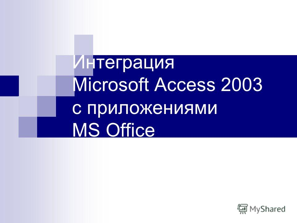 Интеграция Microsoft Access 2003 с приложениями MS Office