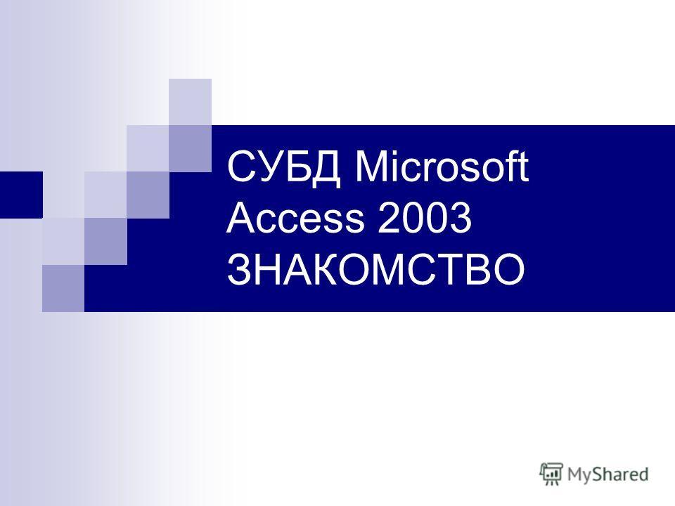 СУБД Microsoft Access 2003 ЗНАКОМСТВО