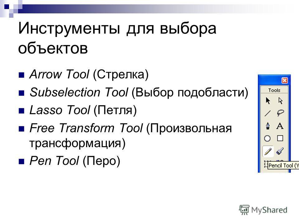 Инструменты для выбора объектов Arrow Tool (Стрелка) Subselection Tool (Выбор подобласти) Lasso Tool (Петля) Free Transform Tool (Произвольная трансформация) Pen Tool (Перо)