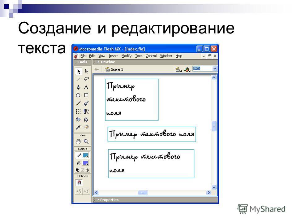 Создание и редактирование текста