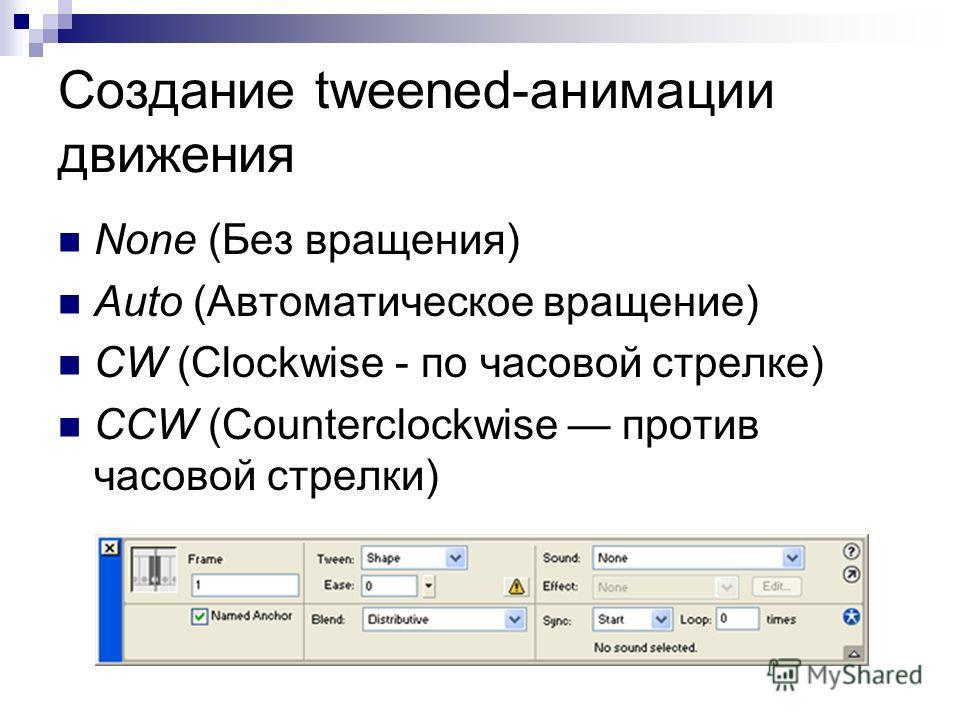 Создание tweened-анимации движения None (Без вращения) Auto (Автоматическое вращение) CW (Clockwise - по часовой стрелке) CCW (Counterclockwise против часовой стрелки)