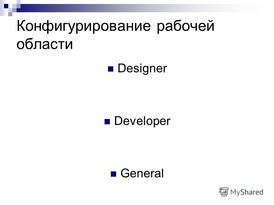 Конфигурирование рабочей области Designer Developer General