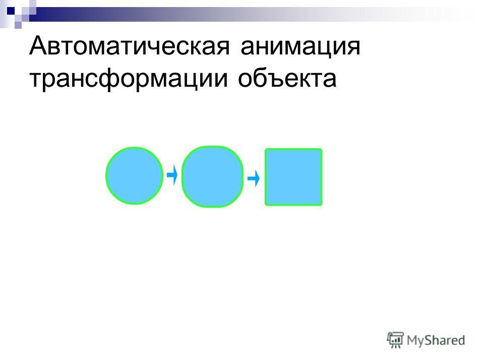 Автоматическая анимация трансформации объекта