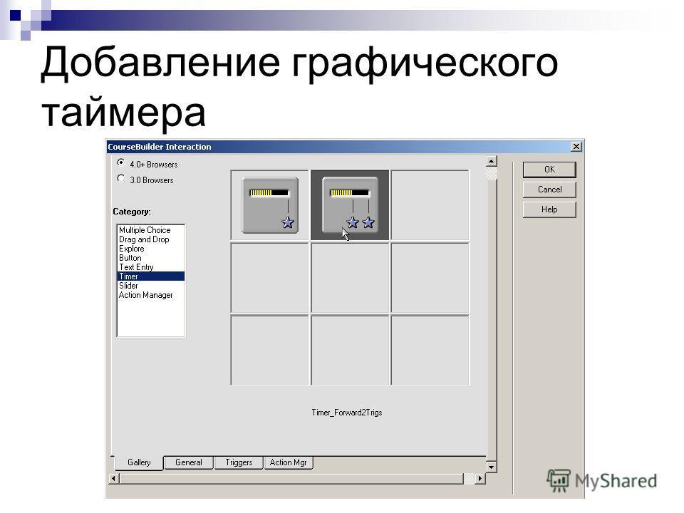 Добавление графического таймера
