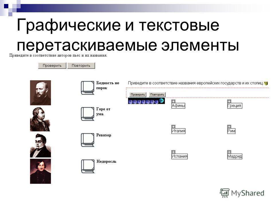 Графические и текстовые перетаскиваемые элементы