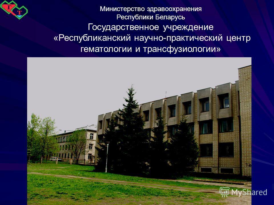 Министерство здравоохранения Республики Беларусь Государственное учреждение «Республиканский научно-практический центр гематологии и трансфузиологии»