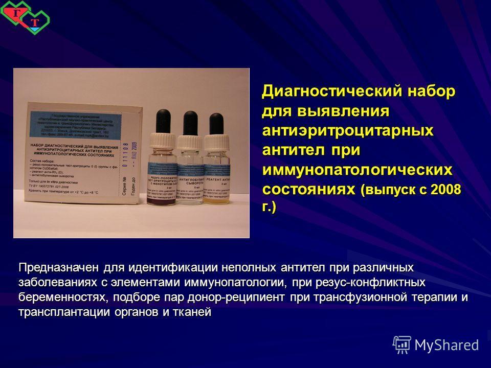 Диагностический набор для выявления антиэритроцитарных антител при иммунопатологических состояниях (выпуск с 2008 г.) Предназначен для идентификации неполных антител при различных заболеваниях с элементами иммунопатологии, при резус-конфликтных берем